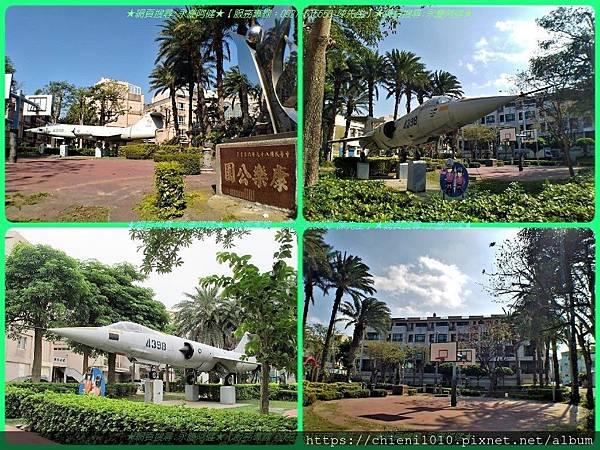 z40公園-康樂公園(飛機公園)_新竹市東大路三段335巷.jpg