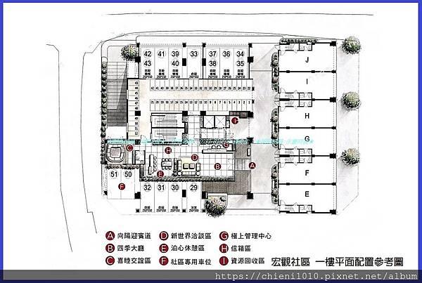 t20宏觀社區 一樓平面配置參考圖.jpg
