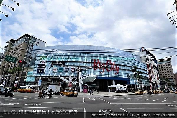 t20 Big City遠東巨城購物中心SOGO百貨 _新竹市東區中央路229號 (1).jpg