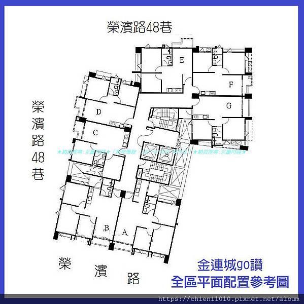 p16金連城go讚 全區平面配置參考圖.jpg