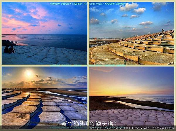 t20風景區-新竹漁港(魚鱗天梯).jpg