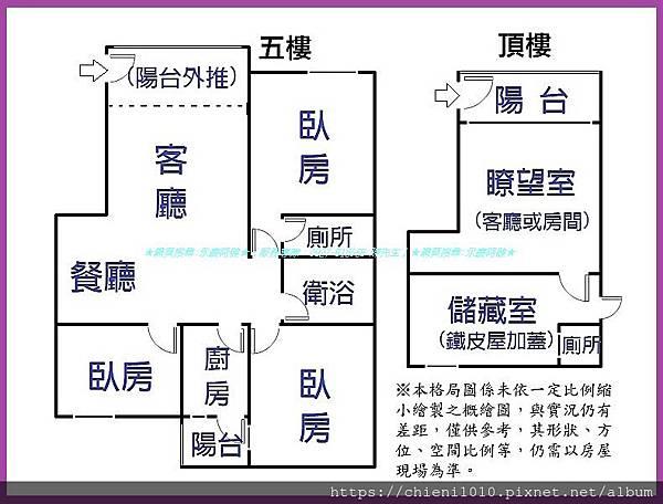 p16格局圖-春福薪水人三房雅寓+瞭望台 (291巷9弄5號五樓).jpg
