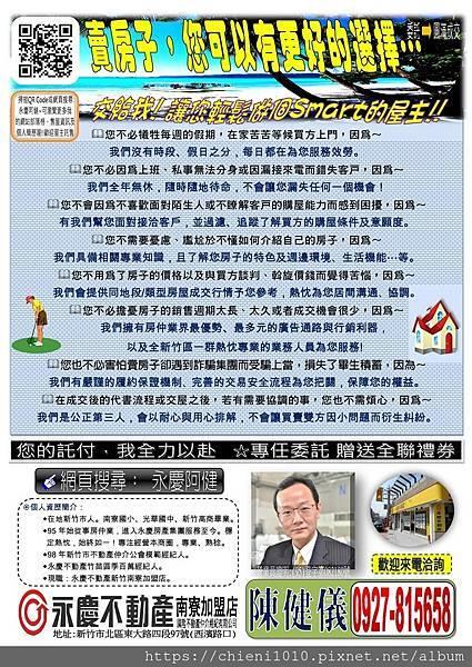 k11開發派報_北區,永慶南寮店-賣房子您可以有更好選擇_JPG.jpg