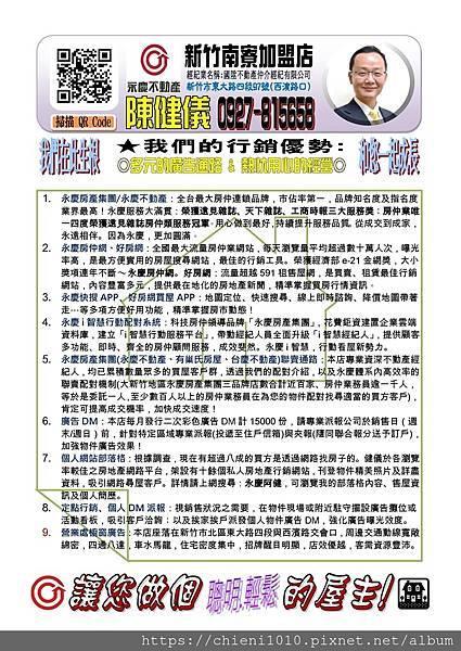l12開發派報_北區,永慶南寮店-行銷優勢-做個smart的屋主_JPG.jpg