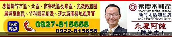 h8部落格刊頭_永慶不動產新竹地區加盟店.jpg