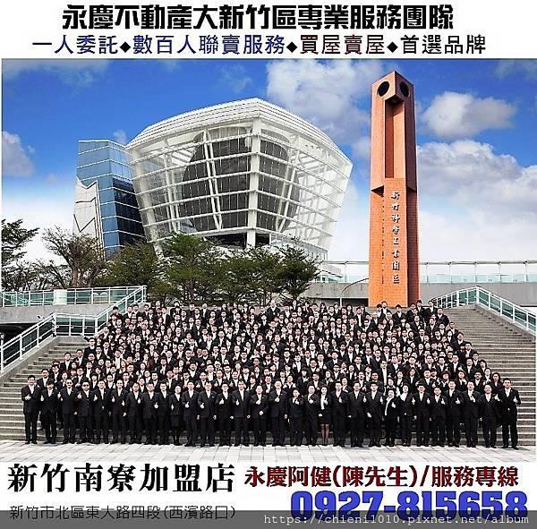 m13永慶新竹區大合照(修改).jpg