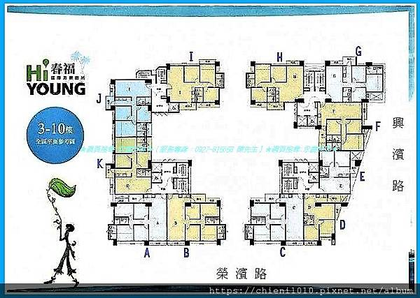 x24春福HI YOUNG 全區平面圖.jpg