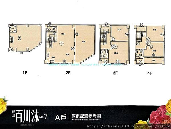 o15群鴻百川沐No.7_A戶傢具配置參考圖 (1).jpg