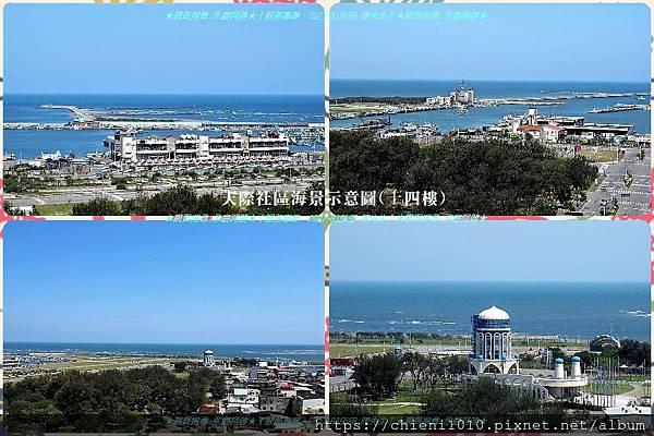 j10天際14樓海景 (7).jpg