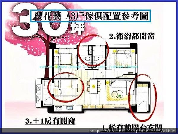p16櫻花藝A3戶傢俱配置圖.jpg