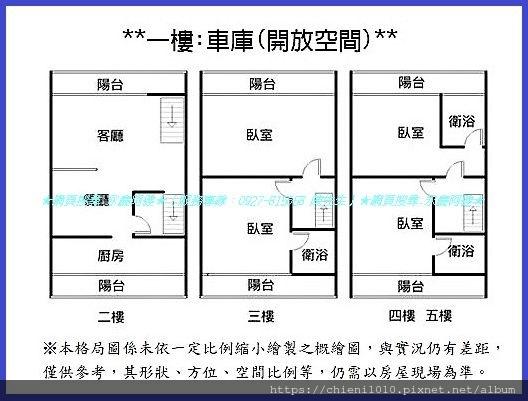 p16格局圖-延平西濱路「海德堡」六大房透天•車庫雙車位 (1弄13號).jpg