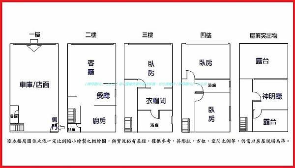 p16格局圖-南華國中尚濱路旁典雅裝潢別墅住店 (尚濱路59號).jpg