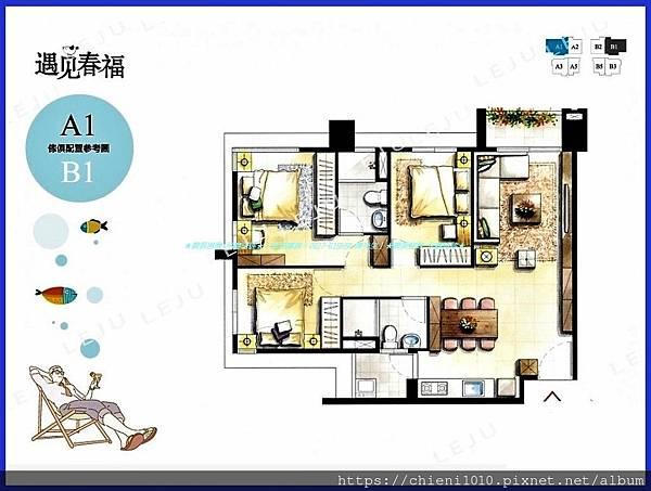 j10遇見春福-A1戶 (B1戶) 傢俱配置參考圖.jpg