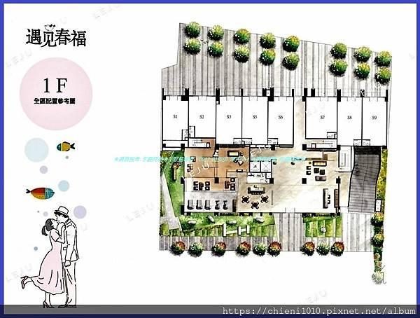 m13遇見春福-1F全區配置參考圖.jpg