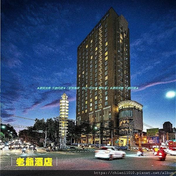 t27新竹老爺酒店_新竹市東區光復路一段227號.jpg