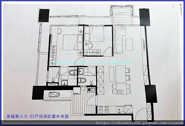 t32美麗華大方 B3戶傢俱配置參考圖.jpg
