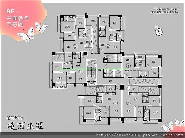 e5元亨利貞-波西米亞 標準層(8F)平面參考圖.jpg