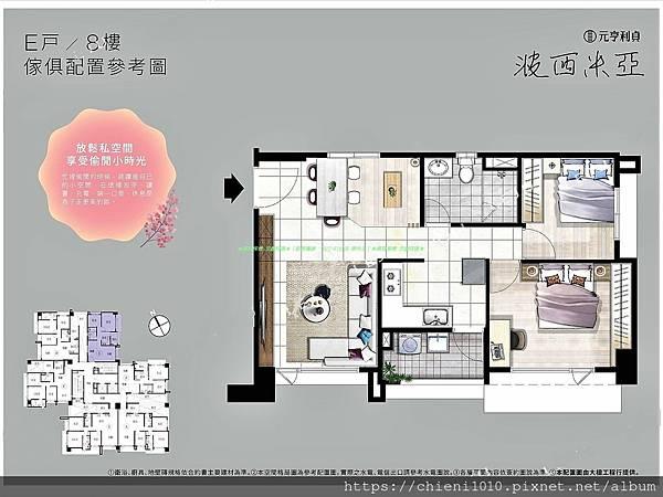 j10元亨利貞-波西米亞 E戶傢俱配置參考圖.jpg