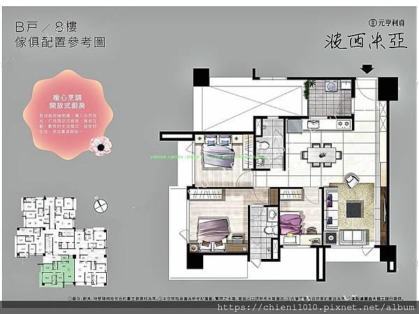 g7元亨利貞-波西米亞 B戶傢俱配置參考圖.jpg