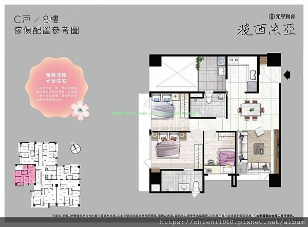 h8元亨利貞-波西米亞 C戶傢俱配置參考圖.jpg
