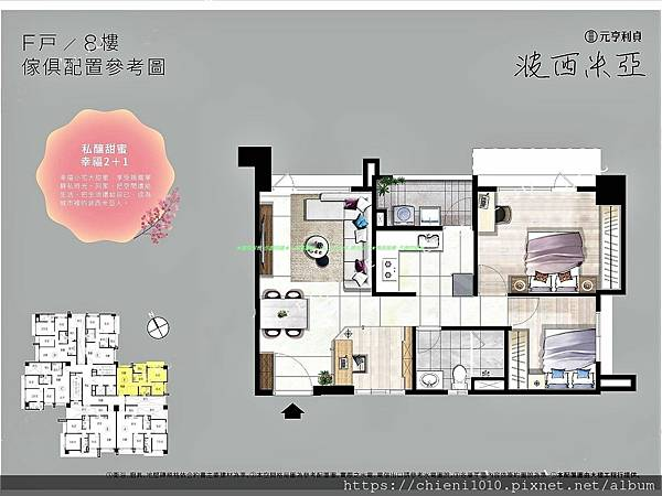 k11元亨利貞-波西米亞 F戶傢俱配置參考圖.jpg