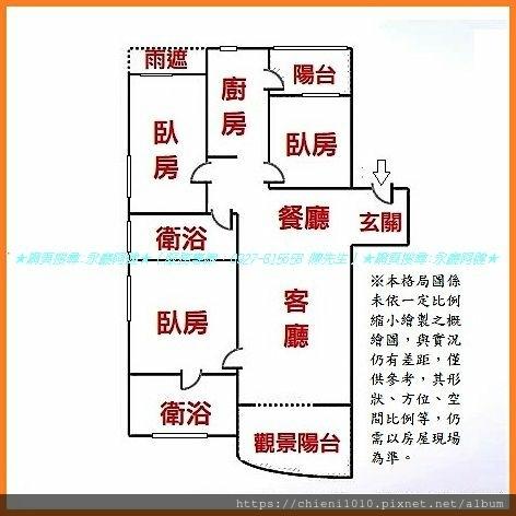 p16格局圖-新竹漁港天際社區_290號二樓之1.jfif