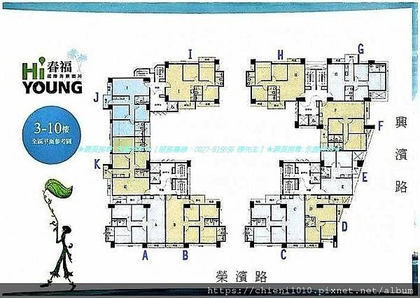 t20春福HI YOUNG 全區平面圖.jpg