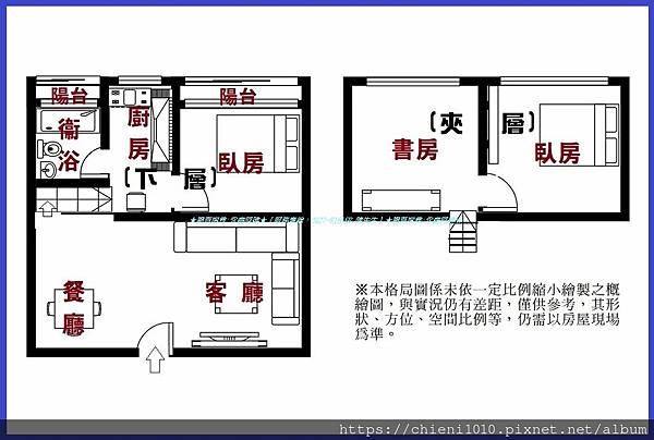 p16格局圖-宏家新視界◆慕月(75號三樓之2).jpg