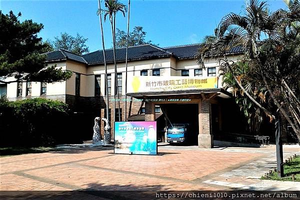 t23新竹市立玻璃工藝博物館_新竹市東區東大路一段2號.jpg