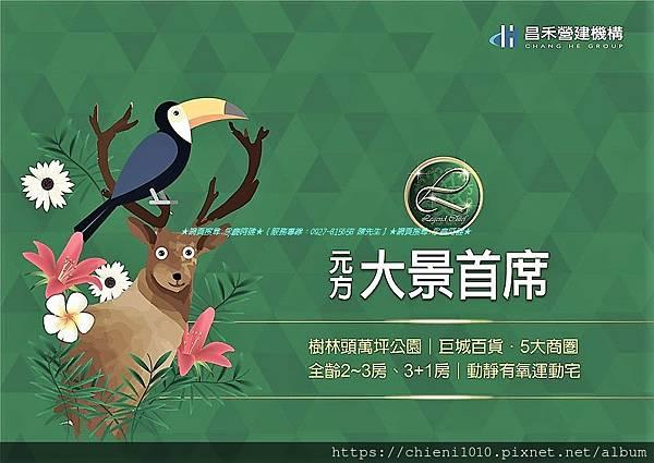 g7昌禾〡元方大景首席 (1).jpg