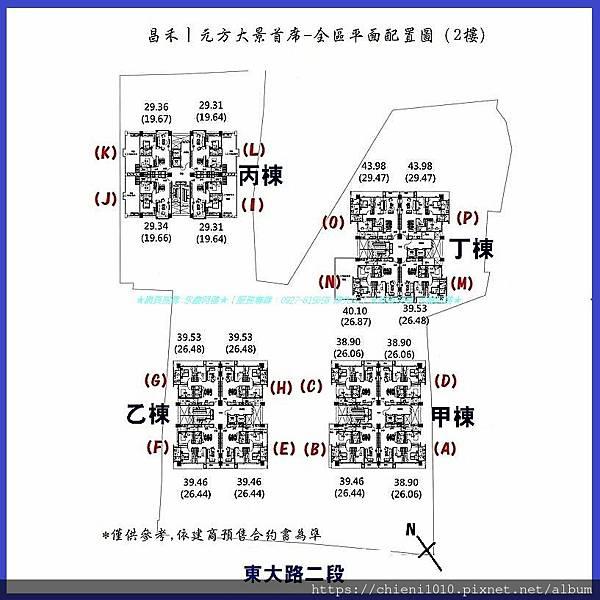 m13昌禾〡元方大景首席-全區平面配置圖 (2樓).jpg