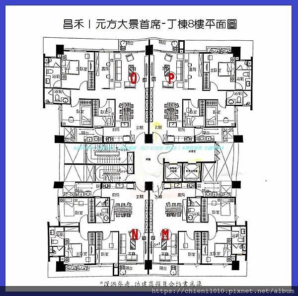 n14昌禾〡元方大景首席-丁棟8樓平面圖.jpg