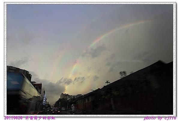 米雷前夕的彩虹