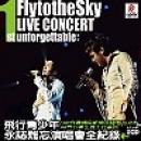 2004-1st Live Concert: unforgettable