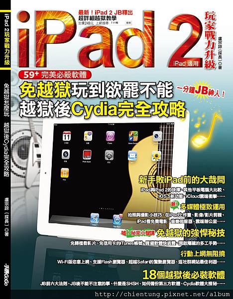iPad 2 玩家戰力升級 @pvtspy