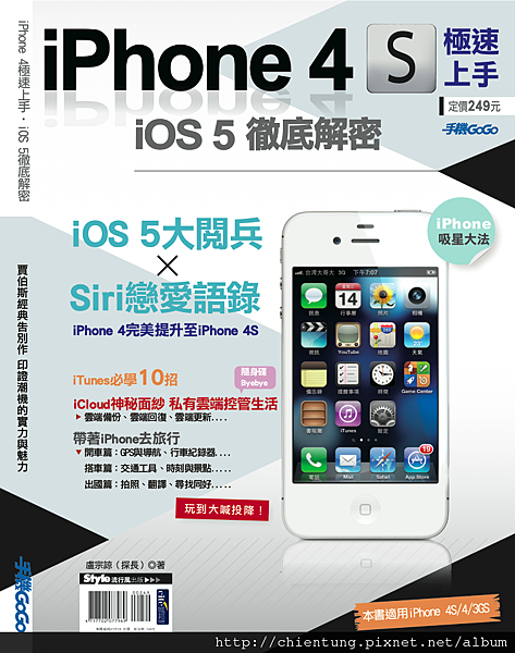iPhone 4S 極速上手