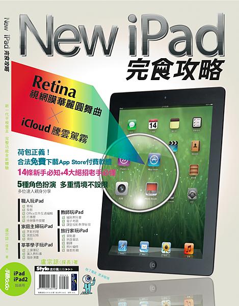 New iPad 完食攻略