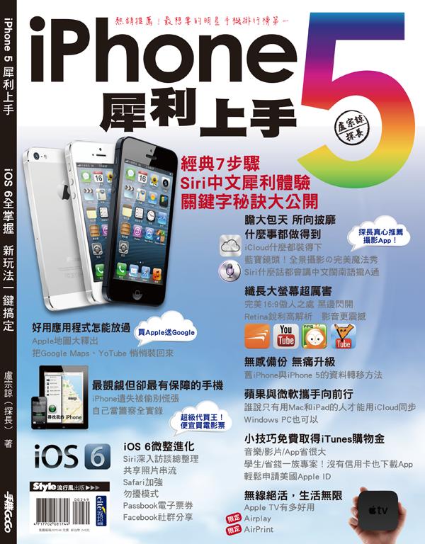 iPhone 5犀利上手
