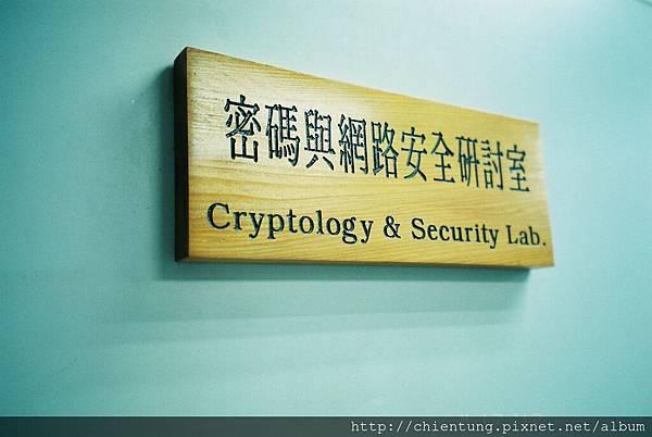 台南。密碼與安全研究室
