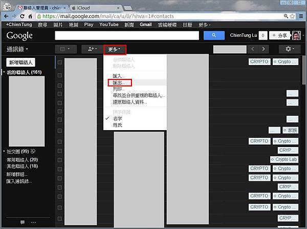 gmail-icloud-contact-02