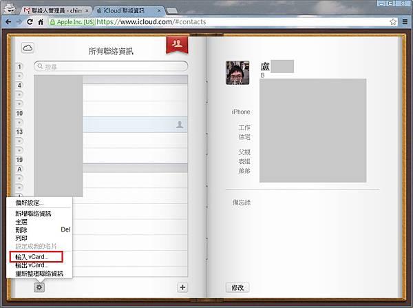 gmail-icloud-contact-05