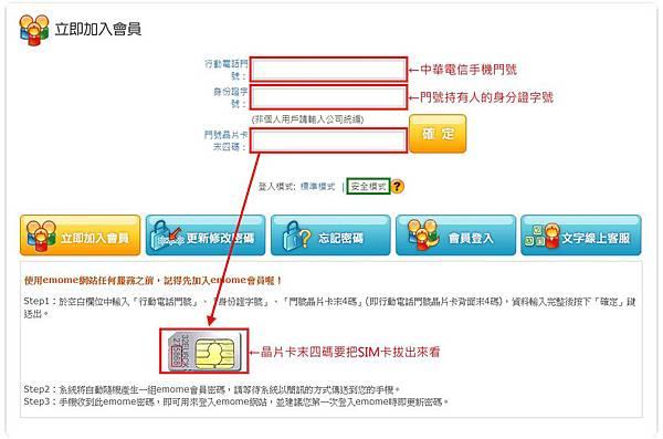 cht-wifi-register-02