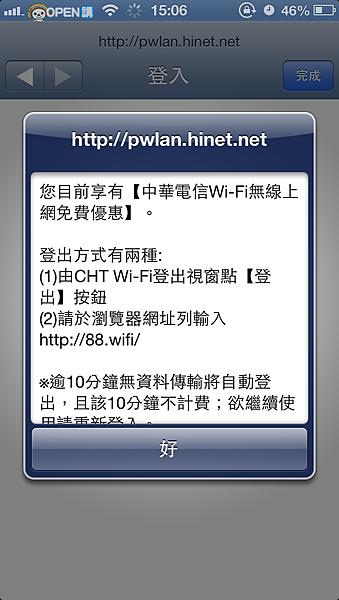 cht-wifi-register-04
