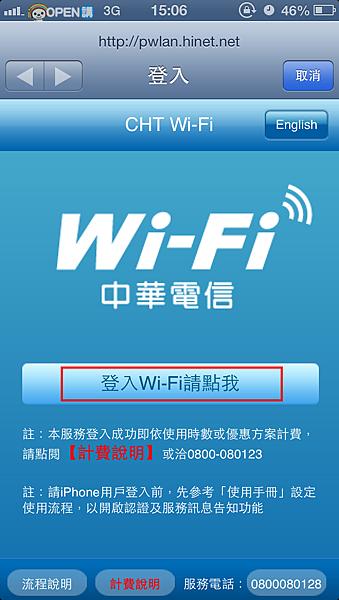 cht-wifi-register-03