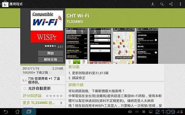Screenshot_2013-01-15-21-09-46