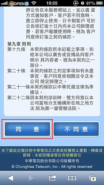 cht-wifi-register-16