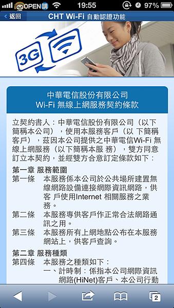 cht-wifi-register-15