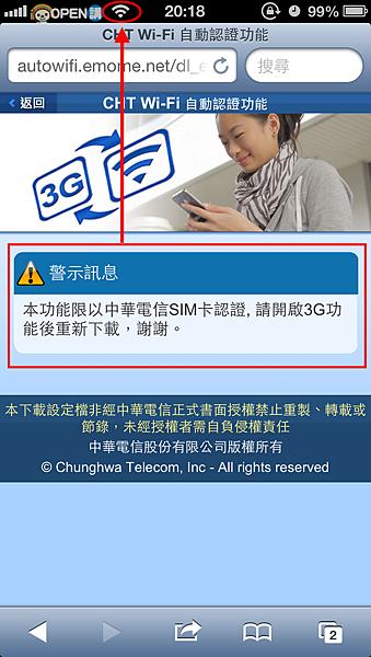 cht-wifi-register-17