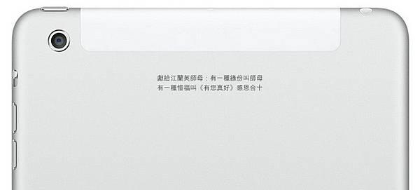 apple-ipad-mini-師母-雷射鐫刻