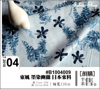 #1004009東風墨染幽蘭 002.jpg